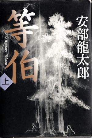 Touhaku_1_2
